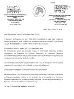 1. Ω77Ψ46ΨΖΥ1-Π6Τ.pdf - Τμήμα Κοινωνικής Διοίκησης και