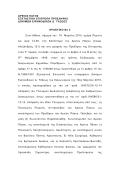 ΠΡΑΚΤΙΚΟ Νο2 2015.pdf - Εισαγγελία Αρείου Πάγου