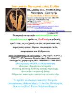 Δείτε το πλήρες αρχείο EcoPlant