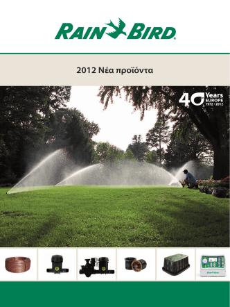 2012 Νέα προϊόντα