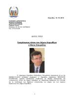 Εκπρόσωπος τύπου του Δήμου Κορινθίων ο Νίκος Σταυρέλης
