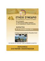 49ο ΕΤΗΣΙΟ ΣΥΝΕΔΡΙΟ, ΚΑΡΔΙΤΣΑ, 2012