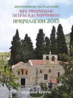 Λασίθι - Ιερά Μητρόπολη Πέτρας και Χερρονήσου