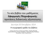 Presentation Webinar.pdf