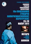 Πρόγραμμα 10ου Πανελλήνιο Λαπαροενδοσκοπικής Χειρουργικής