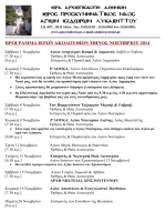 προγραμμα ιερων ακολουθιων μηνος νοεμβριου 2014