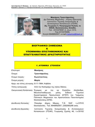 BIOGRAFIKO SHMEIVMA - Ινστιτούτο Τεχνικής Σεισμολογίας και