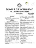 ΦΕΚ 2836/7-11-2013 - Οργανισμός Ανάπτυξης Κρήτης
