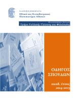 ΟΔΗΓΟΣ ΣΠΟΥΔΩΝ - Τμήμα Γαλλικής Γλώσσας και Φιλολογίας