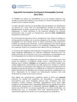 Εγχειρίδιο Λειτουργίας Συστήματος Καταγραφής (survey) 2011‐2012