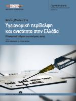 Υγειονομική περίθαλψη και ανισότητα στην Ελλάδα