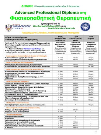 Advanced Professional Diploma in Naturopathy (3 έτη) (pdf)