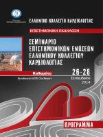σεμιναριο επιστημονικων ενωσεων ελληνικου
