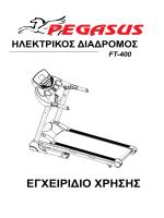 Pegasus FT-400 _T4000F_ Greek Manual
