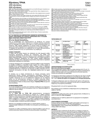 72501-02 TPHA TESTS(01MOD3) GREC V5 - Bio-Rad
