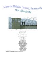 Μέσα και Μέθοδοι Ποινικής Καταστολής στην Εξέλιξή τους