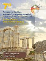 παρασκευη 13/01/2012 - GVRS - Ελληνική Εταιρεία Υαλοειδούς
