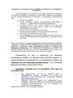 Εγγραφές των εισαγομένων στην τριτοβάθμια εκπαίδευση για το
