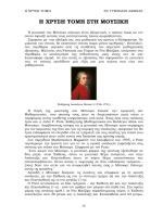 Η ΧΡΥΣΗ ΤΟΜΗ - 39ο ΓΥΜΝΑΣΙΟ ΑΘΗΝΑΣ