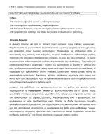 Aσκηση 6- Παρατήρηση Αμυλοκόκκων