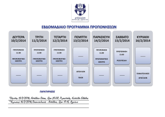 *Πέμπτη 13/2/2014, Απόλλων-Πάοκ, Ώρα 20:00