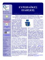 Τεύχος 75, Ιούλιος 2013 - European Office Cyprus