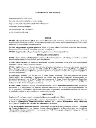 CV_Mountzouris KC_2014gr_auaweb.pdf