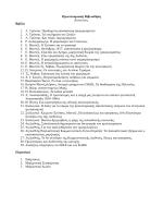 Πρωτοποριακή Βιβλιοθήκη Κατάλογος Βιβλία 1. Λ. Τρότσκι