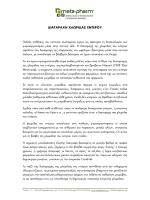 Δείτε το άρθρο σε μορφή pdf