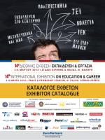εδώ - ekpaidefsi.gr