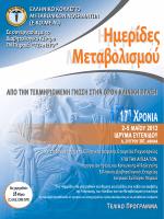 Διαβάστε εδώ το Τελικό Πρόγραμμα - Ελληνική Διαβητολογική Εταιρεία