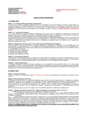 8. Ειδική Συγγραφή Υποχρεώσεων (.pdf)