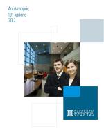 προσαρτημα - www . pancretabank. gr
