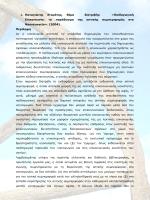 Παιδαγωγική Επικοινωνία - Τμήμα Επιστημών Προσχολικής Αγωγής
