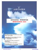 ΚΑΤΑΛΟΓΟΣ ΠΡΟΪΟΝΤΩΝ ΦΕΒΡΟΥΑΡΙΟΣ 2014