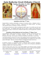 December 16, 2012 - Saint Katherine Greek Orthodox Church
