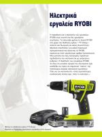 Η παράδοση και η αξιοπιστία των εργαλείων RYOBI είναι γνωστή και