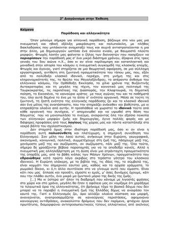 2ο ∆ιαγώνισµα στην Έκθεση Κείµενο Παράδοση και ελληνικότητα