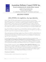 PO BOX 433 EARLWOOD NSW 2207 - the Australian Hellenic Council