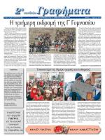 Εφημερίδα Φύλλο 2 - Απρίλιος 2012