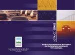 οδηγος καταναλωσης καυσιμου και εκπομπων διοξειδιου του