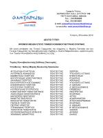 Οι λίστες των μελών είναι αναρτημένες εδώ σε μορφή αρχείου .pdf