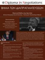 1o Bήμα 2014 - Οικονομικό Πανεπιστήμιο Αθηνών