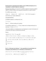 Να διατυπώσετε το θεώρημα Gauss Markov, ποιες υποθέσεις