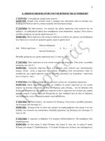 ΘΕΜΑΤΑ ΦΥΣΙΚΗΣ Β ΜΕ ΑΠΑΝΤΗΣΕΙΣ.pdf