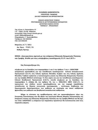 (8-7-2011): «Διευκρινίσεις σχετικά με την επάρκεια ελληνικής