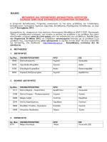 προδημοτικη εκπαιδευση - Επιτροπή Εκπαιδευτικής Υπηρεσίας