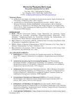 Φωτεινή Ψιμάρνη-Βούλγαρη-CV in Greek_10-6-14