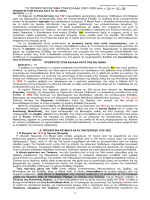 v.bougadi ist.kat. 3 prosfygiko.pdf