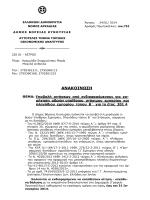 ΑΝΑΚΟΙΝΩΣΗ ΥΠΑΙΘΡΙΟΥ-2014.pdf